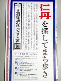 京都まち歩きマップ 2011/02/11 12:00:00