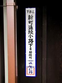 平成の復活・仁丹町名表示板 「船鉾町」