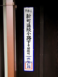 平成の復活・仁丹町名表示板 「船鉾町」を発見 2011/03/14 22:19:25