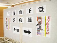 『日吉山王祭』 山口幸次氏が2011年・写真展開催! 2011/04/11 13:18:45
