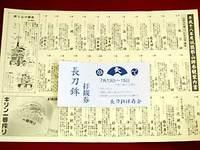 祇園祭2006 長刀鉾 曳き初めのお土産 7月12日