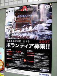 祇園祭2007 ボランティア募集の締切迫る!
