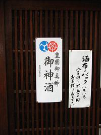 祇園祭2007・豊園御真榊 御神酒の御札